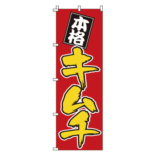 3980円 高い素材 税込 至高 以上で送料無料 追加で何個買っても同梱0円 1-405 YNBN7 のぼり キムチ