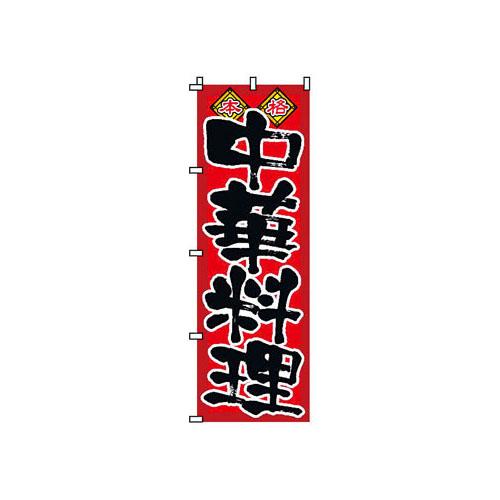 3980円 税込 以上で送料無料 追加で何個買っても同梱0円 YSV0401 プレゼント のぼり 2-26-002 スーパーセール 中華料理