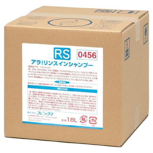 【送料無料】フェニックス アラ!リンスインシャンプー 18L(コック付) ZSY6501【smtb-u】