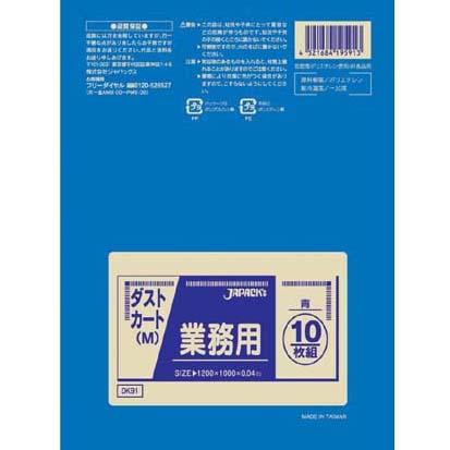 【送料無料】業務用ダストカート用ポリ袋M(120L) (200枚入) DK91 青 KPL2001