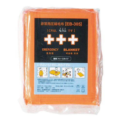 【送料無料】足立織物 非常用圧縮難燃毛布ふりーも 10枚入 EB-305BOX ZMU0101
