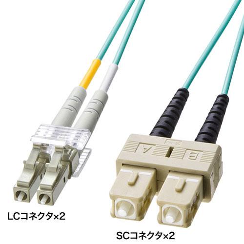 【送料無料】サンワサプライ OM3光ファイバケーブル LC-SC 10m アクア HKB-OM3LCSC-10L