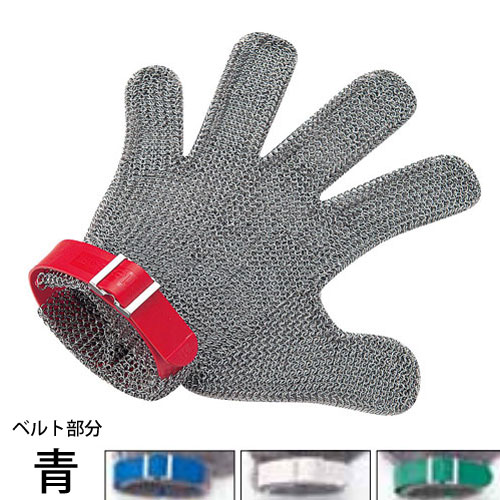 【送料無料】ニロフレックス メッシュ手袋5本指 L 右手用 青 L5R-EF STBD802