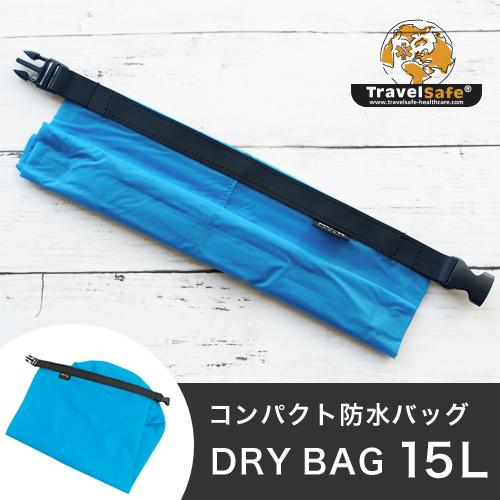 Travel Safe トラベルセーフ ドライバッグ 15L TS04710000