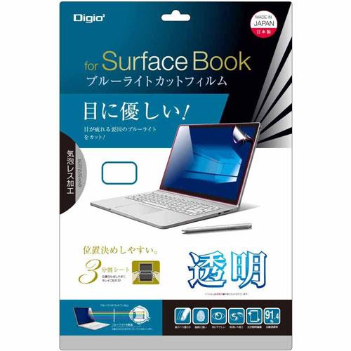 ナカバヤシ Digio2 SurfaceBook用 液晶保護フィルム ブルーライトカットフィルム 透明タイプ TBF-SFB16FLKBC