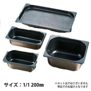 【送料無料】プロシェフ 18-8 ノンスティックGNパン 1/1 200mm 3567310