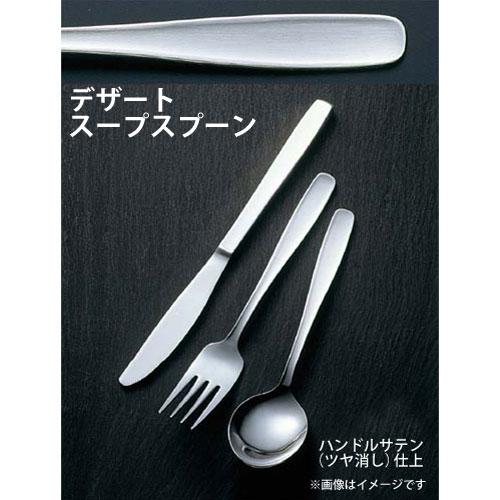 18-0 #3900 デザートスープスプーン 3936200