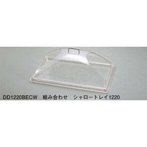 【送料無料】キャンブロ ディスプレイカバー ツーエンドカット DD1220BECW 7043500【smtb-u】