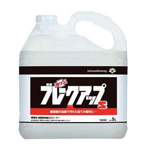 【送料無料】シーバイエス ジョンソン 動植物油脂専用クリーナー ブレークアップS 5L 8392710