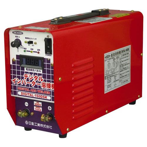 【送料無料】日動工業 単相200V専用 デジタルインバーター直流溶接機 デジタル160 DIGITAL-160DSK
