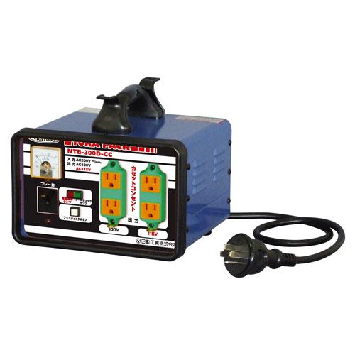【送料無料】日動工業 降圧専用トランス オール100V NTB-300D-CC-100V