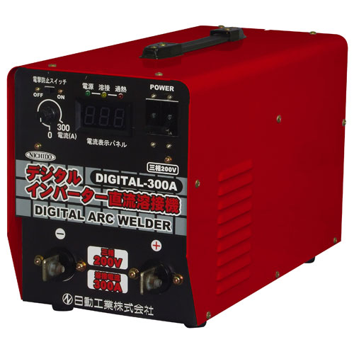 【送料無料】日動工業 三相200V専用 デジタルインバーター直流溶接機 デジタル300 DIGITAL-300A