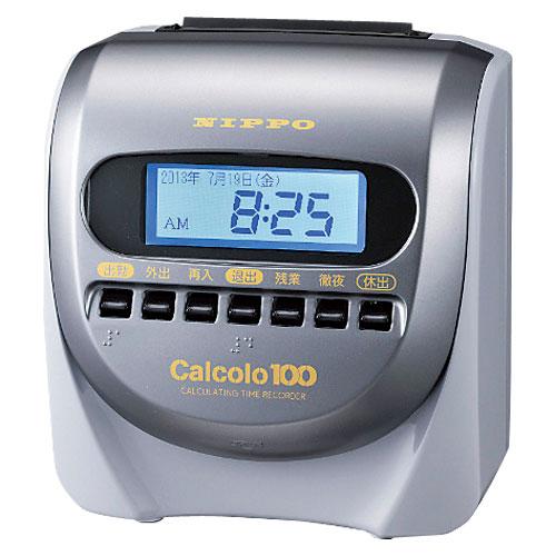 【送料無料】ニッポー 小型計算タイムレコーダー カルコロ100 カルコロ100