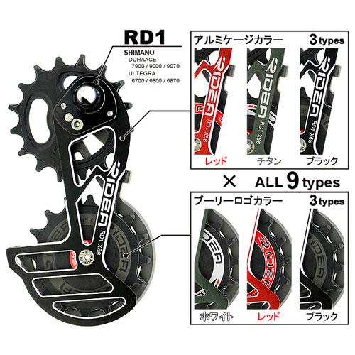【送料無料】RIDEA RD1-X66FC-C アルミケージ/16T&16T/フルセラミックベアリング チタン(ロゴ:レッド) 147-04046【smtb-u】