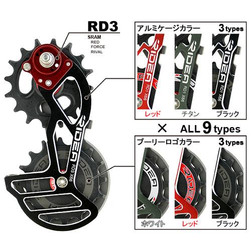 【送料無料】RIDEA RD3-X66C-C アルミケージ/16T&16T/セラミックボールベアリング ブラック(ロゴ:ブラック) 147-04084【smtb-u】