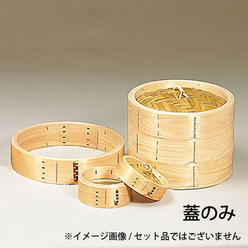 【送料無料】ヤマコー 檜・国産中華セイロ (蓋) φ51cm 05320