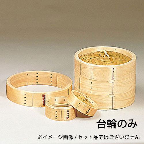 【送料無料】ヤマコー 檜・国産中華セイロ (台輪) φ51cm 05329