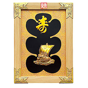 【送料無料】ヤマコー 縁起祝額17号 宝舟 白木 金具付 43349