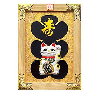 【送料無料】ヤマコー 縁起祝額17号 招き猫 白木 金具付 43351