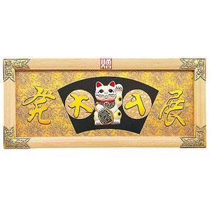 【送料無料】ヤマコー 30号横型招き猫 白木 金具付 43359