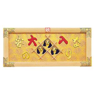 【送料無料】ヤマコー 30号横型客の鈴なり 白木 金具付 43360