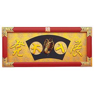 【送料無料】ヤマコー 30号横型海老 朱塗 金具付 43363
