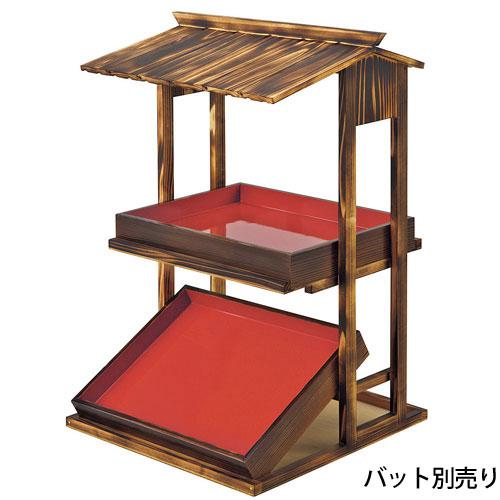 【送料無料】ヤマコー 卓上演出販売台 片面 数奇屋焼仕上 43470
