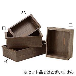 【送料無料】ヤマコー 果実箱型小物入れ(ロ) 44053