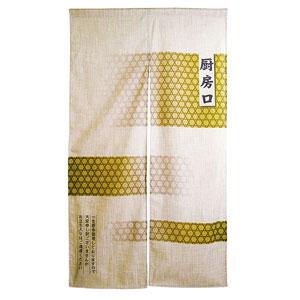【送料無料】ヤマコー エステル麻のれん 厨房口 緑 56901
