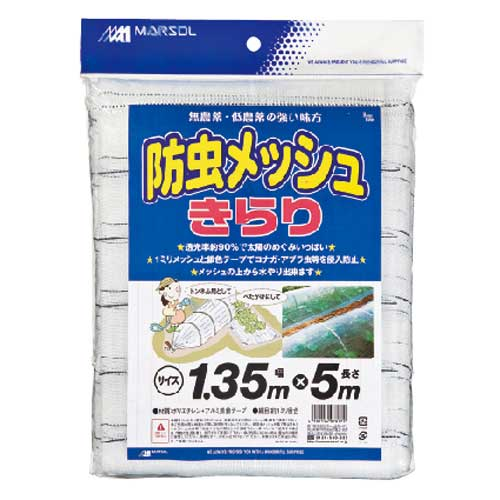3980円 税込 以上で送料無料 追加で何個買っても同梱0円 販売 内祝い 日本マタイ キラリ 防虫メッシュ 1.35X5M