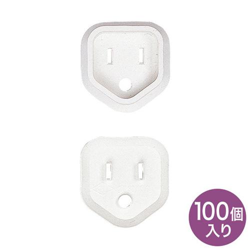 【送料無料】サンワサプライ プラグ安全カバー ホワイト 100個入 TAP-PSC3N100