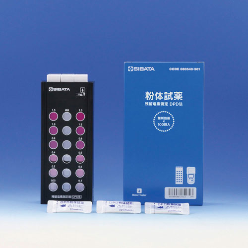 【送料無料】柴田科学 残留塩素測定器DPD法 試薬付 080540-521 BZV3401