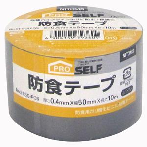 【送料無料】【メーカー直送】ニトムズ 防食テープ NO.51 灰 50mm×10M J3360 50巻入