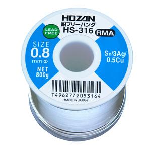 【送料無料】ホーザン HOZAN ハンダ HS-316