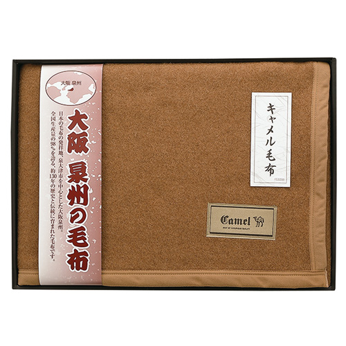 【送料無料】【メーカー直送】大阪泉州の毛布 キャメル毛布(毛羽部分) SNC-254