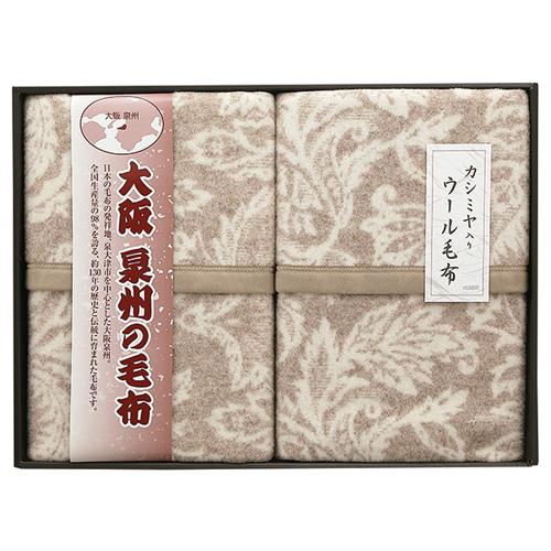 【送料無料】【メーカー直送】大阪泉州の毛布 ジャガード織りカシミヤ入りウール毛布(毛羽部分) 2枚セット SNW-302
