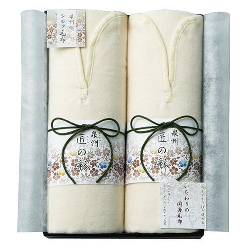 【送料無料】【メーカー直送】泉州匠の彩 肩あったかシルク混綿毛布 2枚セット WES-20030