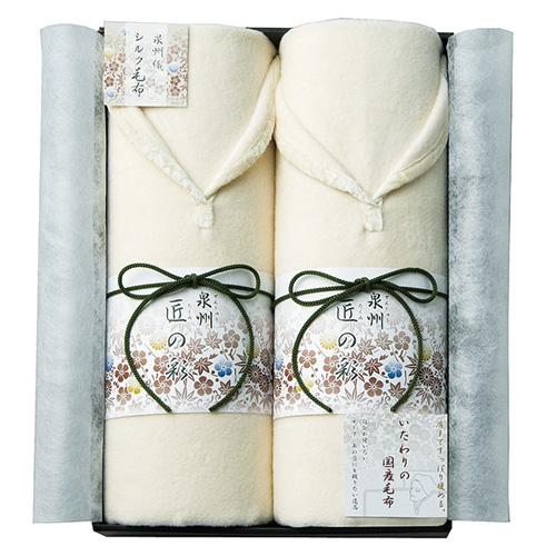 【送料無料】【メーカー直送】泉州匠の彩 肩あったかシルク混綿毛布 2枚セット WES-30030