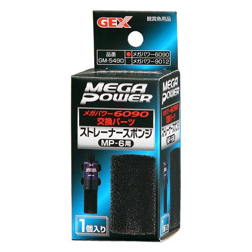 ジェックス GEX GM-5490 ストレーナースポンジ MP-6用 1個