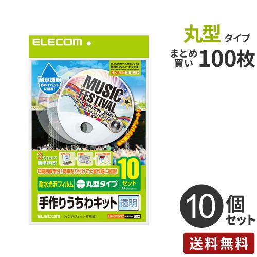 【送料無料】【まとめ買い】エレコム ELECOM 手作りうちわキット 丸型 透明 100枚[10枚入×10個] EJP-UWCCRZ