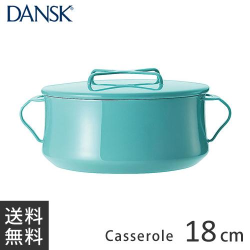 【送料無料】ダンスク DANSK コベンスタイル 両手鍋 2QT ティール ADV1403