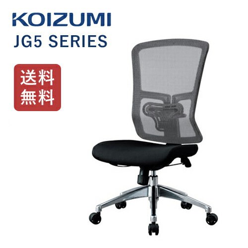 【送料無料】コイズミファニテック JG ergonomic chair JG5シリーズ チェア シルバー JG-53383SV ▲▲