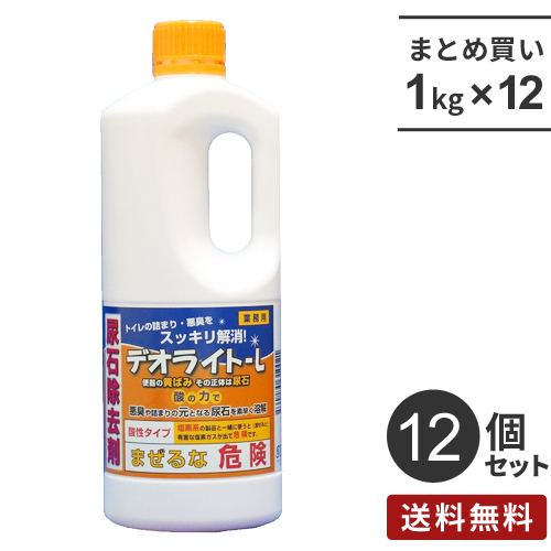 【送料無料】【まとめ買い】和協産業 デオライト-L 12個セット 1kg 尿石除去剤 業務用 強力 トイレ用 詰まり