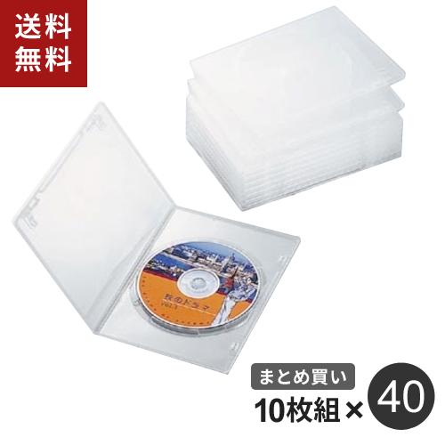 【送料無料】【まとめ買い】エレコム ELECOM スリムDVDトールケース クリア 1枚収納/10枚入 40個セット CCD-DVDS03CR