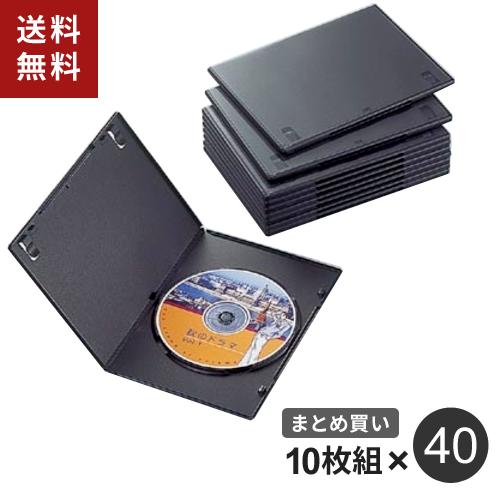 【送料無料】【まとめ買い】エレコム ELECOM スリムDVDトールケース ブラック 1枚収納/10枚入 40個セット CCD-DVDS03BK