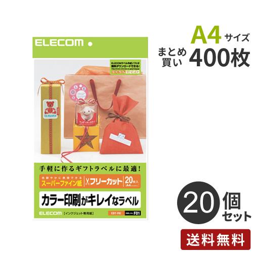 【送料無料】【まとめ買い】エレコム ELECOM フリーラベル A4サイズ 20個セット EDT-FKI