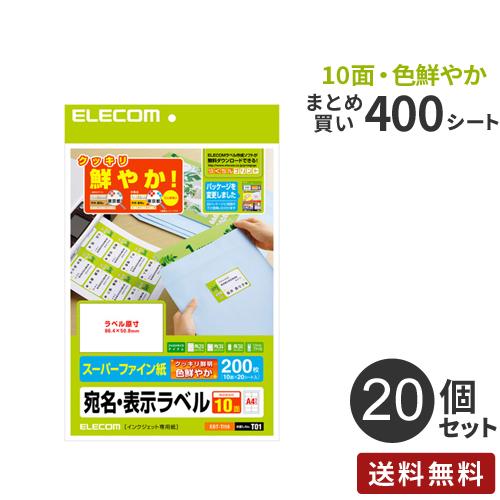 【送料無料】【まとめ買い】エレコム ELECOM さくさくラベル(クッキリ) 10面/200枚 20個セット EDT-TI10