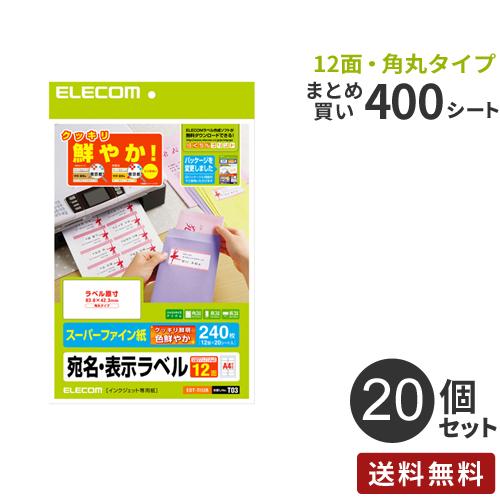【送料無料】【まとめ買い】エレコム ELECOM さくさくラベル クッキリ 12面/240枚・角丸タイプ 20個セット EDT-TI12R