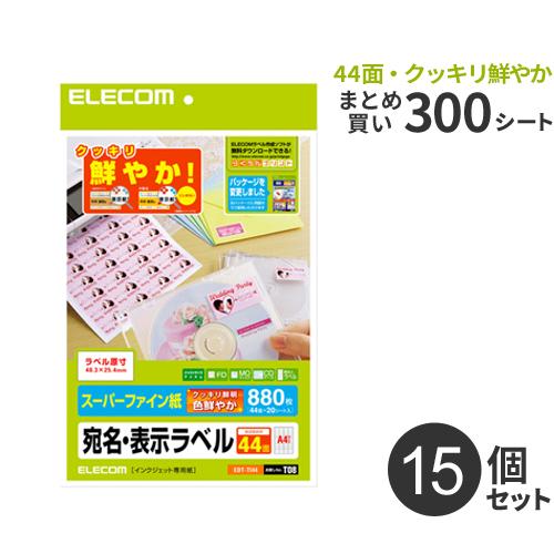 【送料無料】【まとめ買い】エレコム ELECOM さくさくラベル クッキリ 44面/880枚 15個セット EDT-TI44