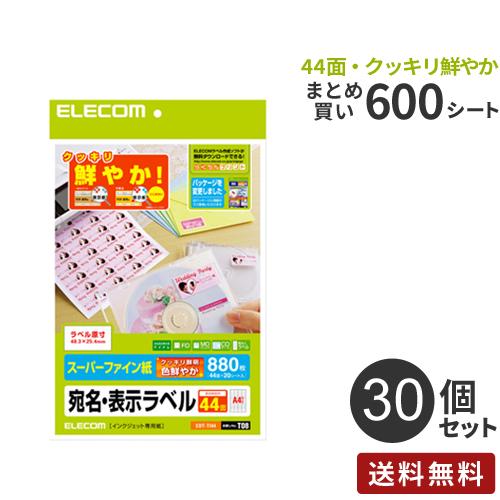 【送料無料】【まとめ買い】エレコム ELECOM さくさくラベル クッキリ 44面/880枚 30個セット EDT-TI44